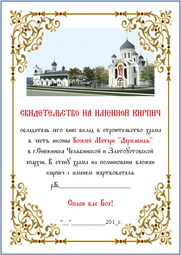 ИменнойКирпичик